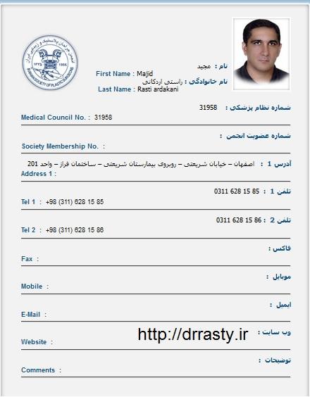 عضویت دکتر مجید راستی در انجمن جراحان پلاستیک ایران