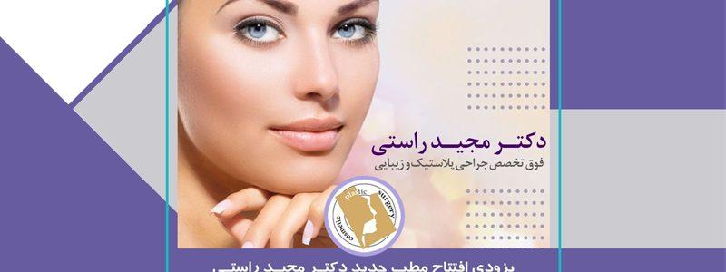 بزودی افتتاح مطب جدید دکتر مجید راستی جراح بینی اصفهان