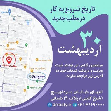 آدرس جدید مطب دکتر راستی جراح بینی اصفهان