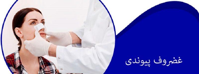 نواحی متداول گرفتن غضروف برای جراحی بینی