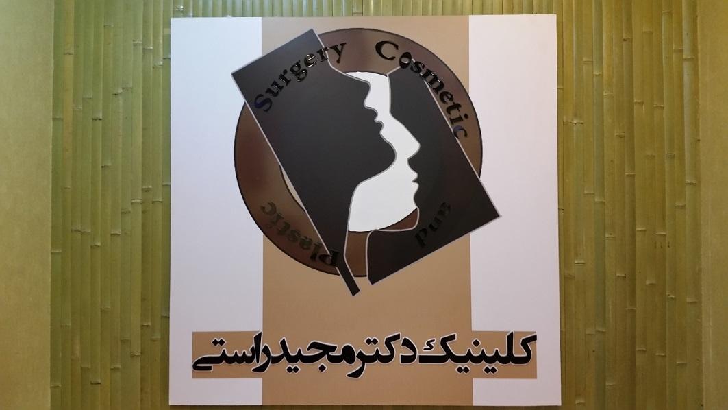 لوگوی کلینیک آقای دکتر مجیدراستی اردکانی