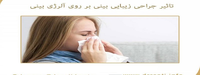 The impact of cosmetic surgery on nasal allergies