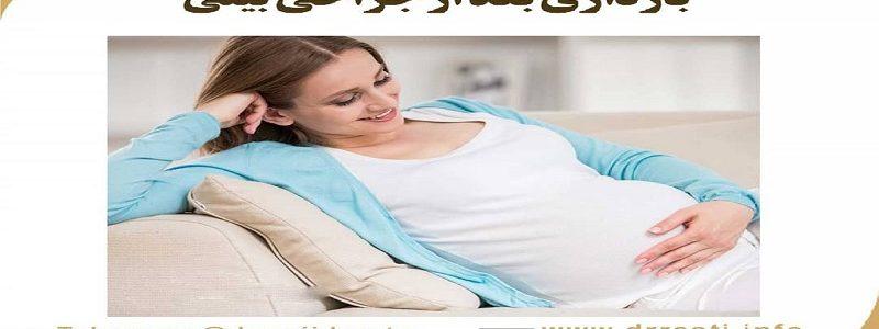 بارداری بعد از جراحی بینی