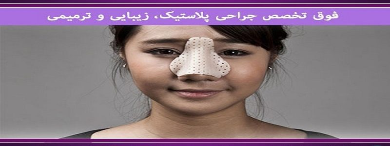 As long as your nasal plaster is not removed, you should avoid the following,fa: